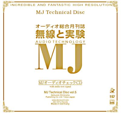 MJ音響測試C...