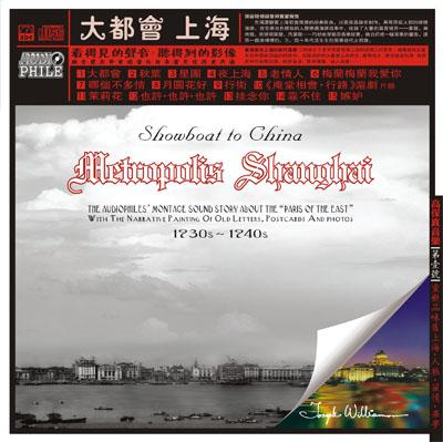 Metropolis Shanghai