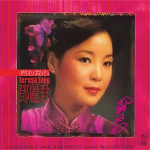 Teresa Teng Your Heart And My Heart Chinese Music Hd