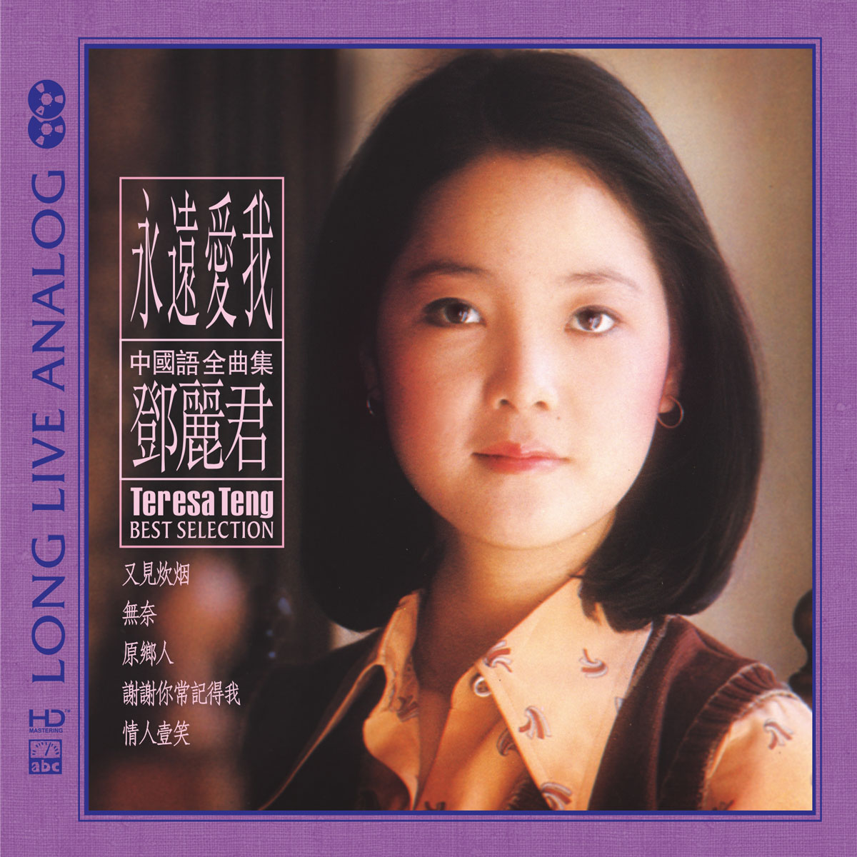 Teresa Teng Love Me Forever Chinese Music Hd