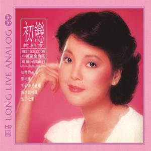 Teresa Teng The Place Of First Love Chinese Music Hd
