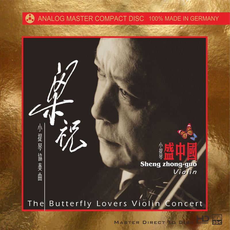 盛中国—梁祝小提琴协奏曲