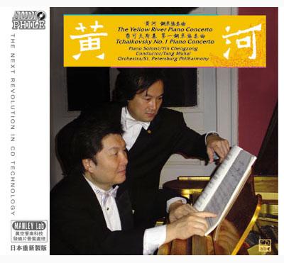 黃河鋼琴協奏曲...