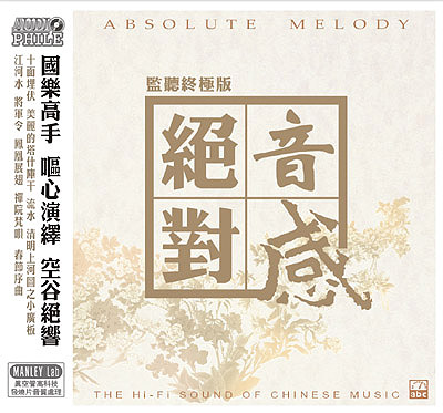 Absolute Melody